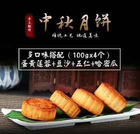 中秋广式月饼五仁豆沙黑芝麻水果蛋黄莲蓉老式伍仁散装批发多口味