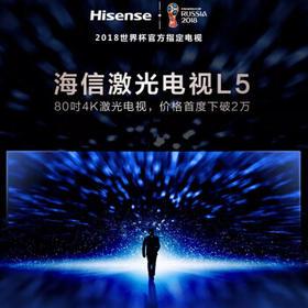 海信(Hisense) 80L5 80英寸 4K人工智能影院 激光电视机【只限于白河本地销售】