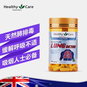澳洲Healthy Care 清肺灵胶囊180粒清肺化痰