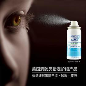 美国原装进口 -EyeMist润眼喷雾 快速缓解眼睛干涩 酸胀 疲劳