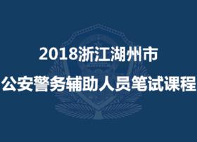 2018浙江湖州市公安警务辅助人员笔试课程