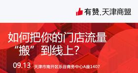 """【天津商盟】研习社:如何把你的门店流量""""搬""""到线上?"""