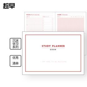 趁早沉迷学习系列优秀清单 学习计划假期规划表单 灵感记忆记录便签本
