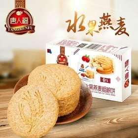 【满百包邮】木糖醇水果燕麦粗粮饼干 适合糖友的食品 独立包装(饼干零食类)