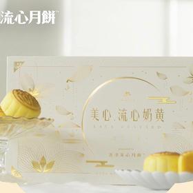 美心流心奶黄月饼 港版8粒装