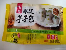 永定芋子包(限龙岩市区内三盒包邮、到店自提免邮)