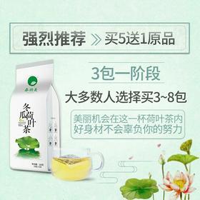 荷叶茶冬瓜荷叶茶叶菊花纯干玫瑰花茶袋泡花草茶组合天然正品决明