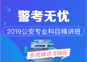 2019公安专业科目精讲班(10月10号发货)
