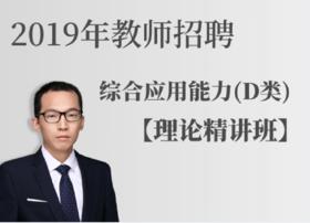 2019年教师招聘《综合应用能力(D类)》理论精讲班
