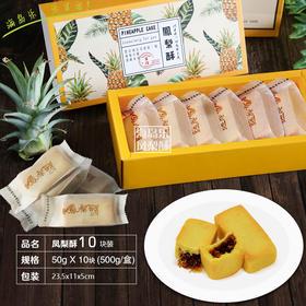 【南海网微商城】海岛乐凤梨酥 50g×10块(500g一盒)包邮