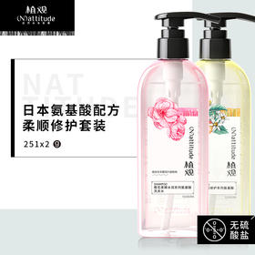 植观氨基酸·柔顺修护套装 柔顺洗发水+修护洗发水 251g*2(植观官方旗舰店)