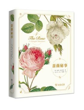 商务印书馆畅销图书丨《蔷薇秘事》描绘完美图文史
