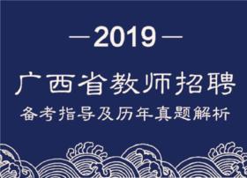 2019年广西省教师招聘备考指导及真题解析【19年广西教招系统提分班学员无需购买】