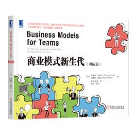 8050018|商业模式新生代(团队篇)