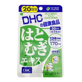 日本DHC薏仁丸蝶翠诗营养片胶囊 薏仁丸 20粒(20日)