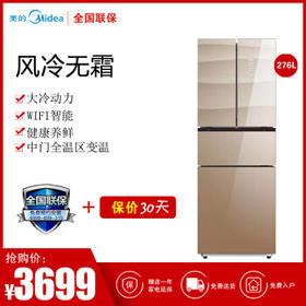 美的(Midea)BCD-276WTGZMA 276升风冷无霜定频金色四门电冰箱【只支持白河本地销售】
