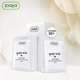 【日本直采】ZIAJA齐叶雅山羊奶敏感肌肤补水保湿 粉刺红血丝美白涂抹面膜10片