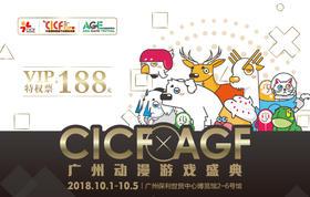 CICF x AGF VIP特权票