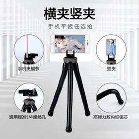 【抖音/直播/自拍/追剧神器】八爪鱼手机支架 手机相机单反平板通用