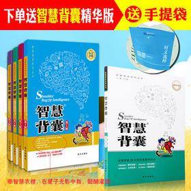 智慧背囊新全套5册智慧背囊包邮智慧背囊正版全套1-5册大全集学生版