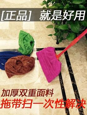 办公室工具扫把套布家用居家瓷砖除尘笤帚清扫死角专业抹布个性拖