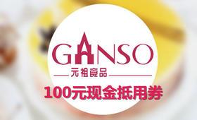 元祖蛋糕店9.5折优惠券