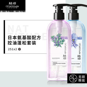 植观氨基酸·蓬松控油套装  蓬松洗发水+控油洗发水 251g*2(植观官方旗舰店)