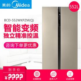 美的BCD-552WKPZM(Q)变频智能对开门家用冰箱 风冷无霜速冷速冻电脑控温 芙蓉金 【只支持白河本地销售】