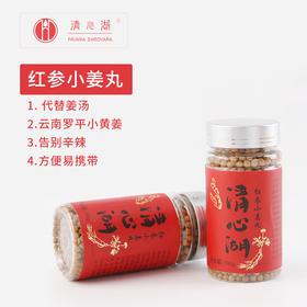 【枫颐】红参小姜丸+去寒暖胃+100g+买3送1