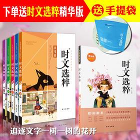 时文选粹2014版全5册   南方出版社 智慧阅读丛书全集