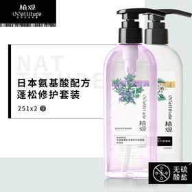 植观氨基酸·蓬松修护套装 蓬松洗发水+修护护发素 251g*2(植观官方旗舰店)