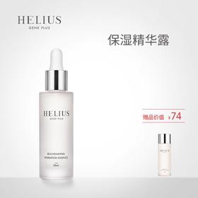 【新品】HELIUS保湿精华露