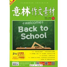 意林作文素材 2018年10月上 第19期 随刊赠送 给老师的手写贺卡 连续7年命中中高考作文题原材料
