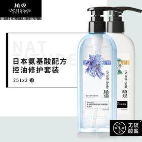 植观氨基酸·控油修护套装 控油洗发水+修护护发素 251g*2(植观官方旗舰店)
