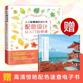 现货飞乐鸟人人能看懂的设计书配色设计从入门到精通红糖美学配色教程书