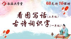 【弘乐大学堂】限50名:看图写话、古诗词识字课程,16课时仅需68!