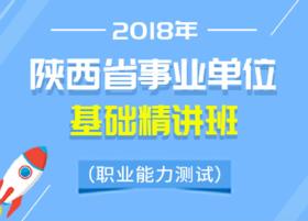 2018年陕西省事业单位职业能力测试基础精讲班