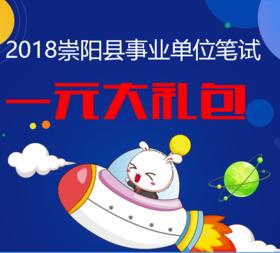 2018年崇阳事业单位1元礼包