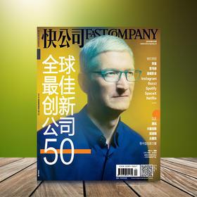 快公司(2019年全年)