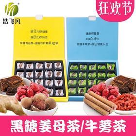 浩飞凡黑糖姜母茶台湾进口正宗传统古法姜母茶/牛蒡茶大姨妈姜汁