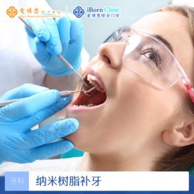【综】唯美纳米树脂补牙/树脂牙齿填充