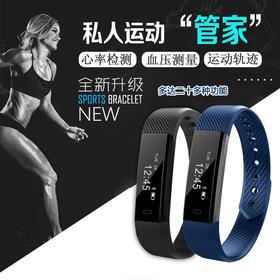 【多达二十多种功能手环】智能手环心率血压来电信息运动计步闹钟提醒......