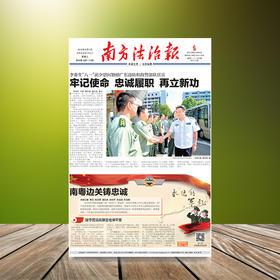 南方法治报(2019年5-12月)