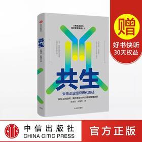 共生 未来企业组织进化路径 陈春花 赵海然 著