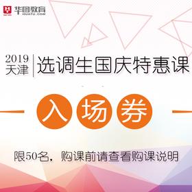 2019天津选调生国庆特惠课入场券(购课前查看购课说明)