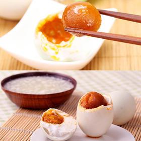 【精选海鸭蛋】广西北海散养海鸭蛋 传统黄泥腌制 一戳就能溅出油 20枚精装