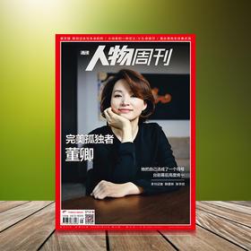 南方人物周刊(2019年全年)