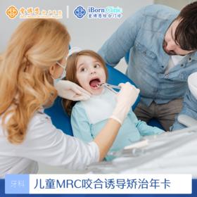 儿童MRC咬合诱导矫治年卡