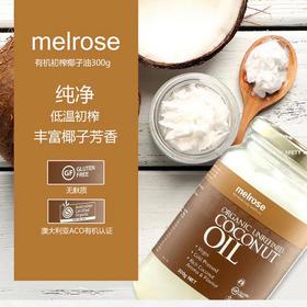 【精选】澳洲Melrose纯自然有机椰油丨欧盟有机认证可吃可用 |300g/罐【营养保健】