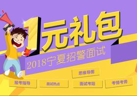 2018年宁夏招警面试一元礼包